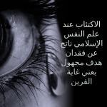 الاكتئاب في علم النفس الغربي و الإسلامي